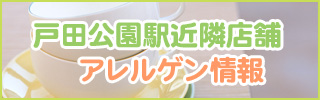 戸田公園駅近隣のお店のアレルゲン情報