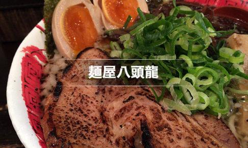 麺屋八頭龍