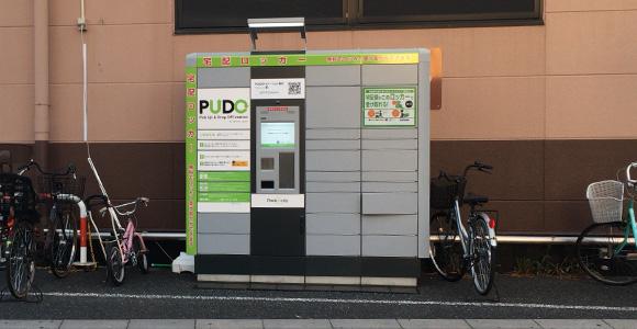 PUDOステーション ベルク戸田中町店