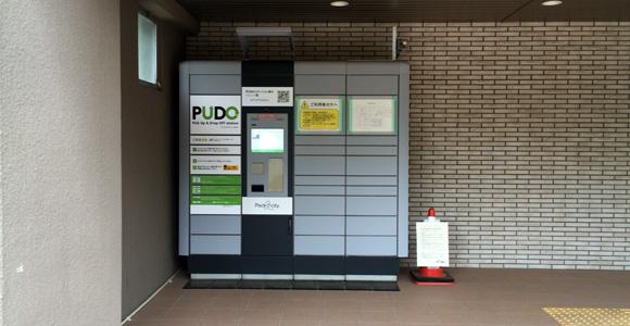 PUDOステーション 戸田市役所