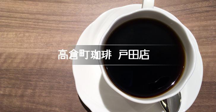 高倉町珈琲 戸田店