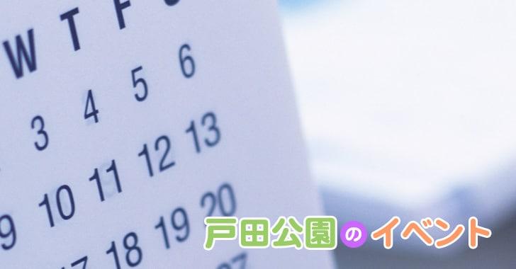 戸田公園のイベント