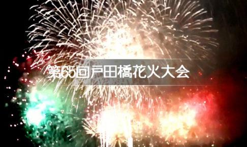 第65回戸田橋花火大会 728