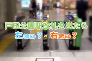 戸田公園駅改札を出たら左か右か