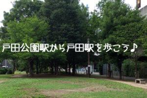 戸田公園駅から戸田駅を歩こう♪