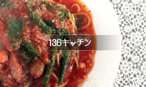 136キッチン