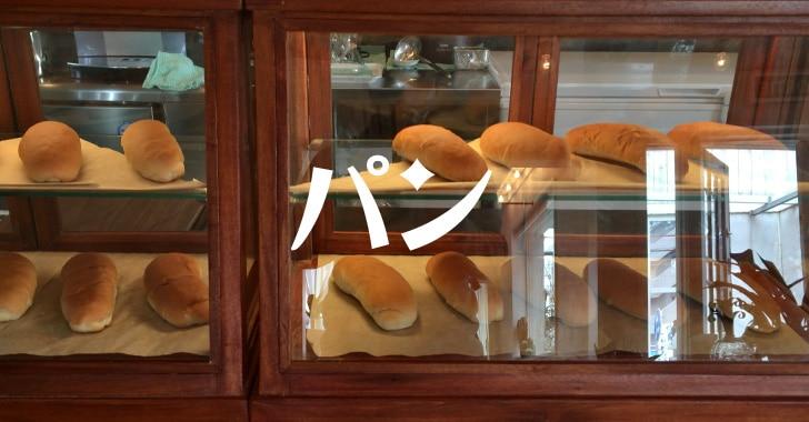 戸田公園のパン