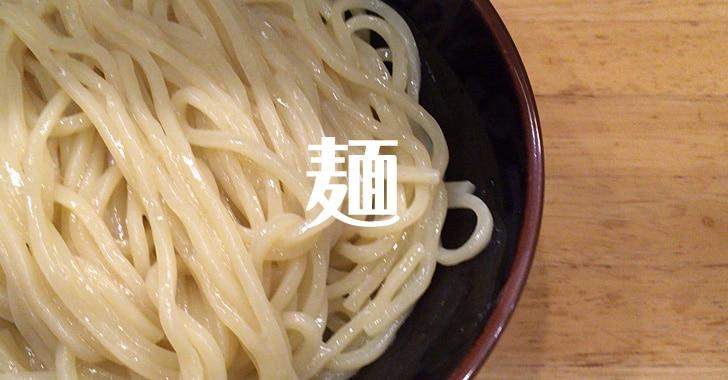 ラーメン・パスタ・蕎麦・うどん