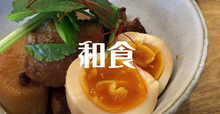 戸田公園の和食