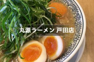 丸源ラーメン 戸田店
