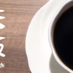 カフェと飲食店の天板