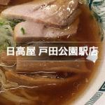 日高屋 戸田公園駅店