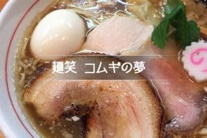 麺笑 コムギの夢