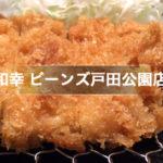 和幸 ビーンズ戸田公園店