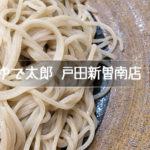 〔お店情報〕ゆで太郎 戸田新曽南店
