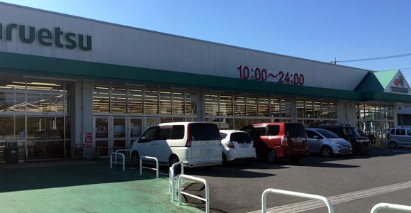 マルエツ戸田氷川町店
