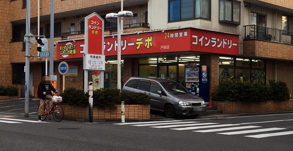 コインランドリーデポ戸田店