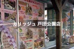 カリッジュ 戸田公園店