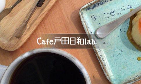 Cafe戸田日和lab.
