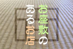 戸田公園、お座敷のあるお店