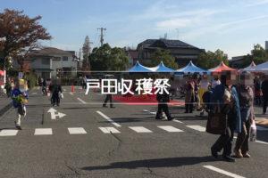 戸田収穫祭