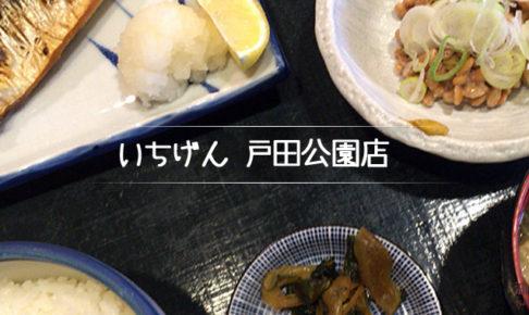 いちげん 戸田公園店