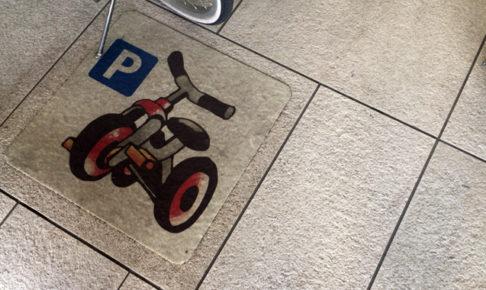 子ども用の自転車などの置き場