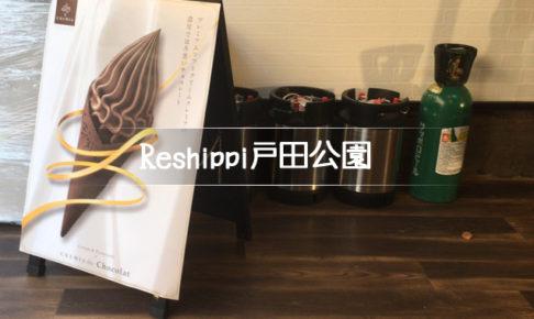 Reshippi戸田公園