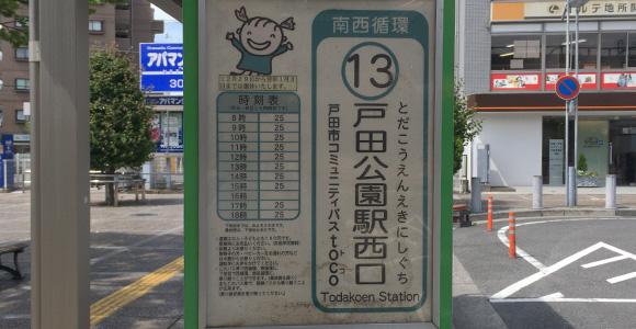 tocoバス時刻表(南西循環)