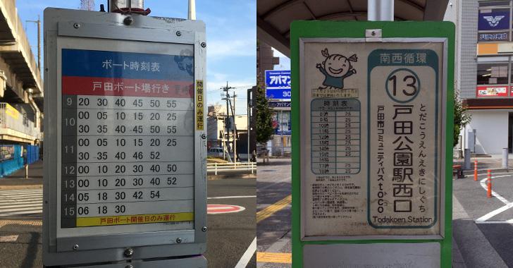 BOAT KIDS PARK モーヴィ戸田へのバスでの行き方