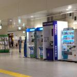 戸田公園駅出張所
