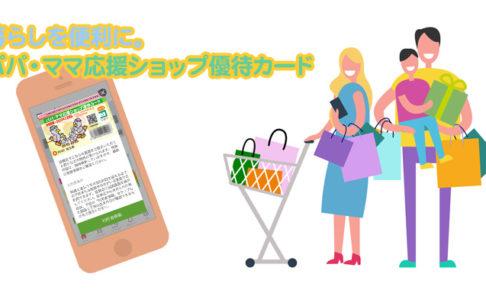 暮らしを便利に。~パパ・ママ応援ショップ優待カード アプリ版~