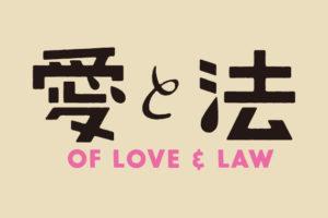 映画「愛と法」