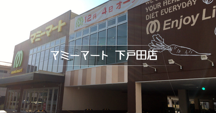 マミーマート 下戸田店