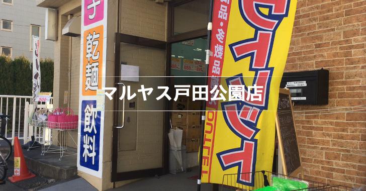 マルヤス戸田公園店