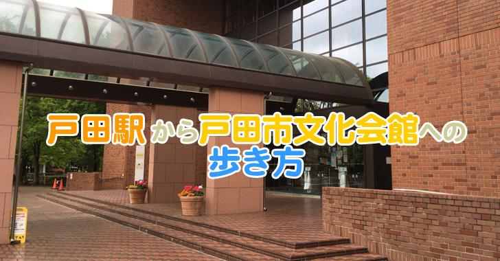 戸田市文化会館への歩き方