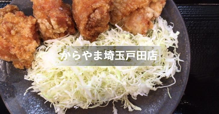 からやま埼玉戸田店