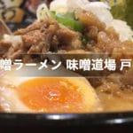 濃厚味噌ラーメン 味噌道場 戸田支部