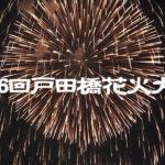 第66回戸田橋花火大会