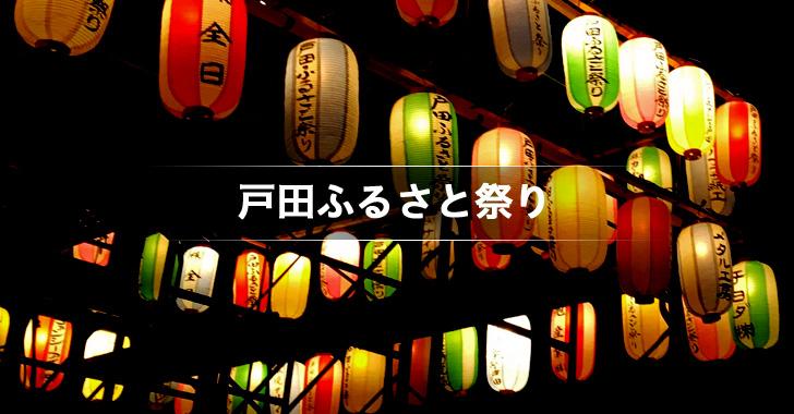 戸田ふるさと祭り
