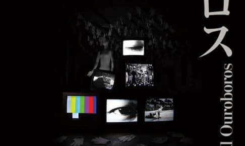 Tatsunori Hosoi 個展『実験的ウロボロス』