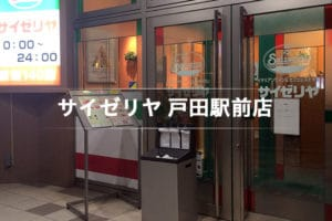 サイゼリヤ 戸田駅前店