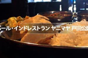 ネパール・インドレストラン ヤニマヤ 戸田公園店