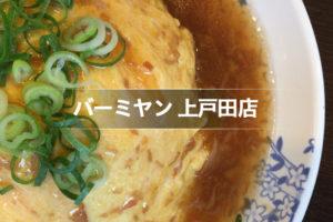 バーミヤン上戸田店