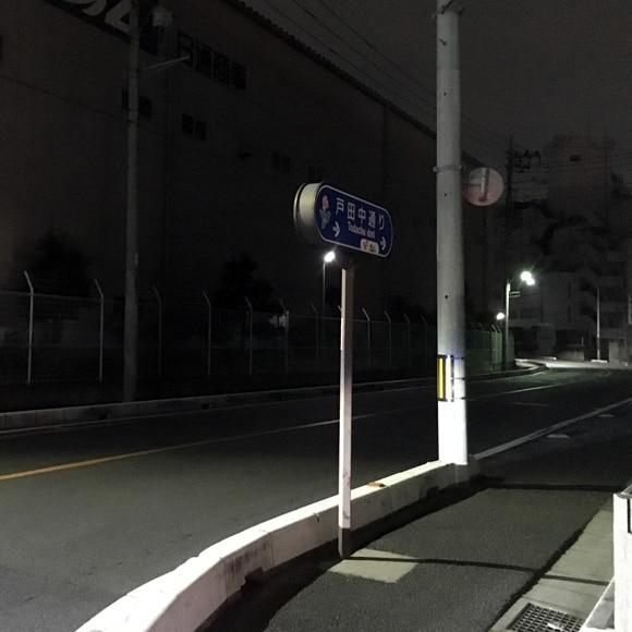 戸田中通り