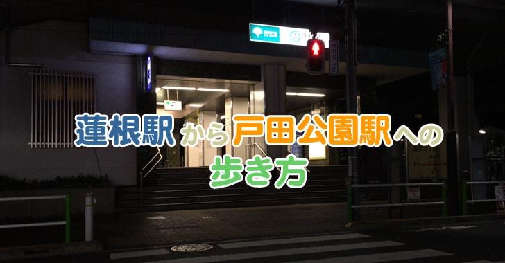 蓮根駅から戸田公園駅への歩き方