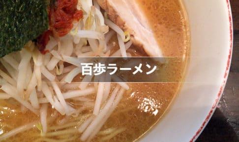 百歩ラーメン 戸田店