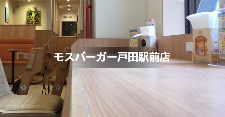モスバーガー戸田駅前店