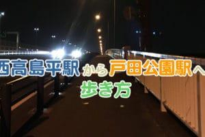 西高島平駅から戸田公園駅への歩き方