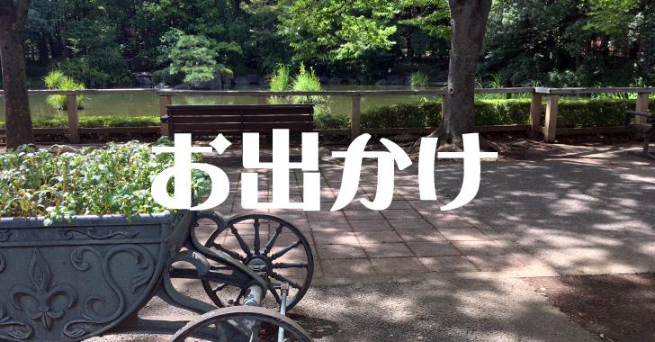 戸田公園お出かけ